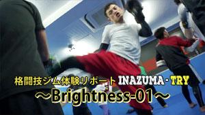 西新井駅格闘技ジム-キックボクシング体験-Brightness01