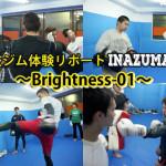 Brightness01-キックボクシング体験を公開