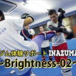 西新井駅格闘技ジム-キックボクシング体験-Brightness02
