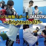 Brightness02-キックボクシング体験を公開