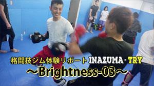 西新井駅格闘技ジム-キックボクシング体験-Brightness03