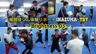 Brightness03-キックボクシング体験を公開