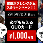 池袋ボクシングジム-東拳ボクシングジム入会キャンペーン続行のお知らせ!