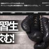 東拳ボクシングジム:INAZUMA-TRY視聴者特典