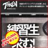東池袋・池袋・護国寺・江戸川橋の格闘技ジム:東拳ボクシングジム