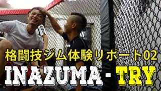格闘技体験振り返り02:キングダム立川コロッセオ