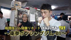 東池袋駅格闘技ジム-ボクシング体験-東拳ボクシングジム01