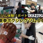東拳ボクシングジム01-ボクシング体験を公開しました