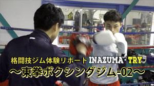 東池袋駅格闘技ジム-ボクシング体験-東拳ボクシングジム02