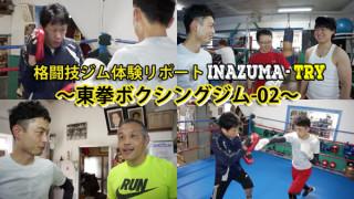 東池袋駅にある東拳ボクシングジムさんの体験動画02を公開しました