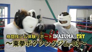 東池袋駅格闘技ジム-ボクシング体験-東拳ボクシングジム03