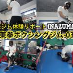 東拳ボクシングジムさんの03公開とキャンペーン告知