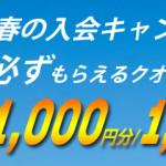 立川駅格闘技ジム入会キャンペーン開催予告