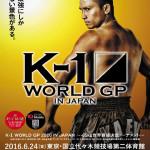 K-1 WORLD GP 2016 勝敗予想検証