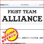 格闘技ジム-「ブラジリアン柔術アカデミー パイシャオン」、「ALLIANCE東京道場」を掲載しました