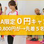 格闘技ジム-「GENスポーツアカデミー」入会キャンペーンのお知らせ