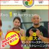 東京の格闘技ジム|総合格闘技・ダイエット・キックボクシング-GENスポーツアカデミー