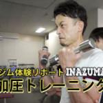 加圧トレーニング体験-指導:上田貴央トレーナー
