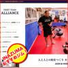 千代田線乃木坂駅・赤坂駅格闘技ジム-ALLIANCE東京道場