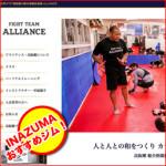 入会キャンペーン開催中|成田線成田駅格闘技ジム-ALLIANCE成田道場