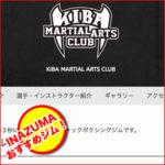 幡ヶ谷・初台・笹塚の格闘技ジム:KIBAマーシャルアーツクラブ