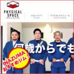 荻窪・阿佐ヶ谷・吉祥寺エリアの格闘技ジム:フィジカルスペース