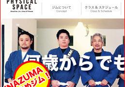 荻窪・阿佐ヶ谷・西荻窪格闘技ジム:フィジカルスペース