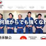 格闘技ジム-9月10月開催のキャンペーン情報