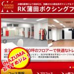 京浜東北線蒲田駅ボクシングジム:RK蒲田ボクシングファミリー
