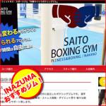 中央線中野駅格闘技ジム:中野サイトウボクシングジム