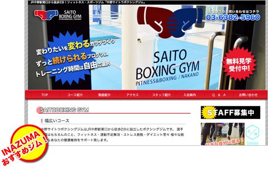 中野サイトウボクシングジム
