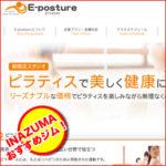 荻窪・阿佐ヶ谷・西荻窪の低価格ピラティス│E-posture