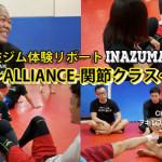 ALLIANCE東京道場の関節技クラス体験を公開しました
