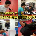 赤坂駅格闘技ジム-ALLIANCE東京道場の総合格闘技体験を公開しました