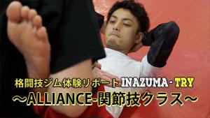 赤坂駅格闘技ジム-ALLIANCE東京道場-関節技・総合格闘技体験