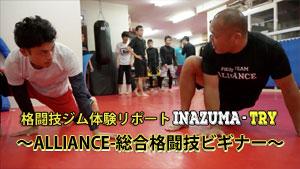 ALLIANCE東京道場-総合格闘技クラス