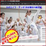 蒲田・大森・川崎・鶴見の格闘技ジム-カポエィラ・テンポ蒲田