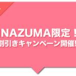 東京の格闘技ジム新規掲載、パーソナルトレーナー更新&キャンペーン情報