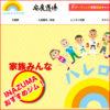 高円寺・中野・阿佐ヶ谷の格闘技ジム-ハレロイスタジオ