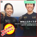 王子・東十条・上中里・田端の格闘技ジム-M16ムエタイスタイル
