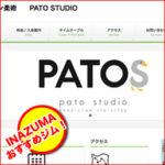 巣鴨・大塚格闘技ジム-ブラジリアン柔術 PATO STUDIO