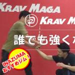 渋谷・原宿の格闘技・護身術ジム-クラヴマガ渋谷カルチャーワークススタジオ