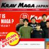 表参道・渋谷格闘技ジム-クラヴマガ青山トレーニングセンター