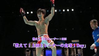 オンラインサロン5回目:教えて!上田トレーナーの食事1Day