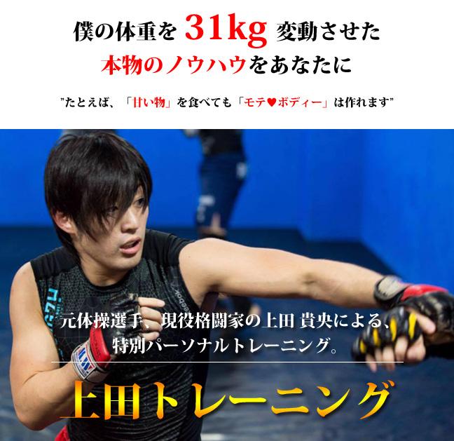 上田トレーニング