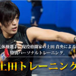 格闘家の体調管理ノウハウ|上田トレーニングサービス開始しました