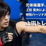 2ヶ月間の特別パーソナルトレーニング「上田トレーニング」開始日決定しました