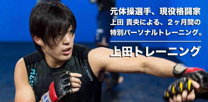 上田トレーニング(上トレ)