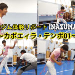 INAZUMA-TRYカポエィラ体験を公開しました