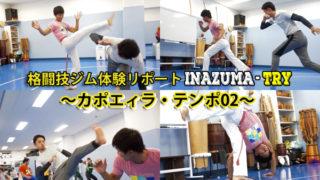 INAZUMA-TRYカポエィラ体験02を公開しました